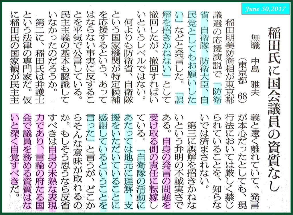 画像19(朝日新聞「声」欄)