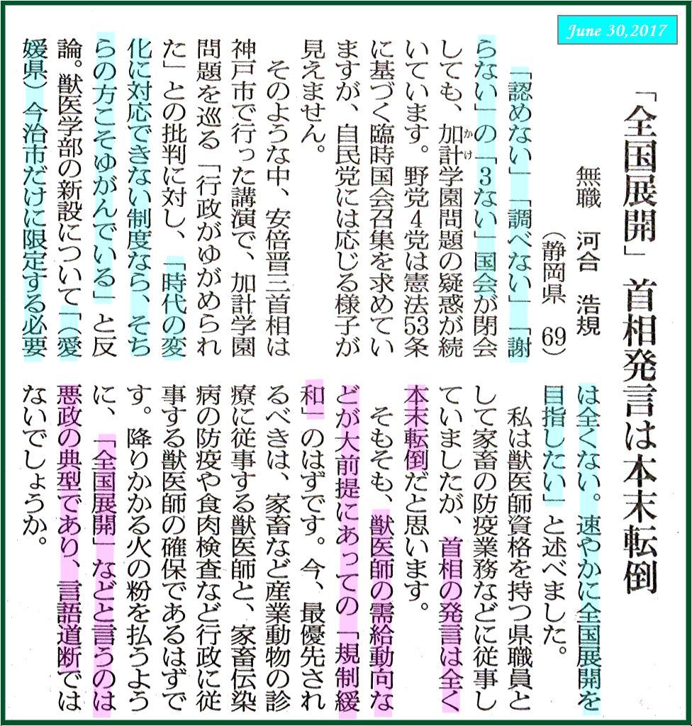 画像20(朝日新聞「声」欄)