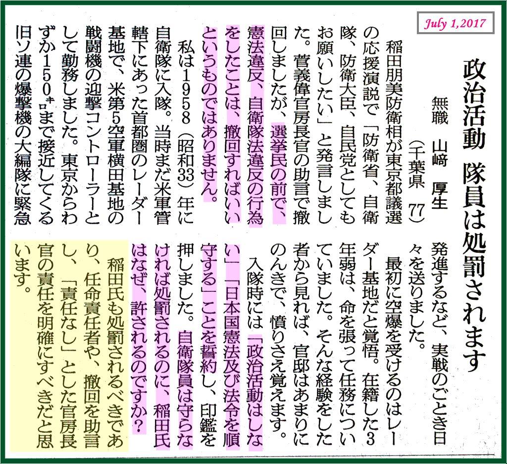 画像11(朝日新聞「声」欄)