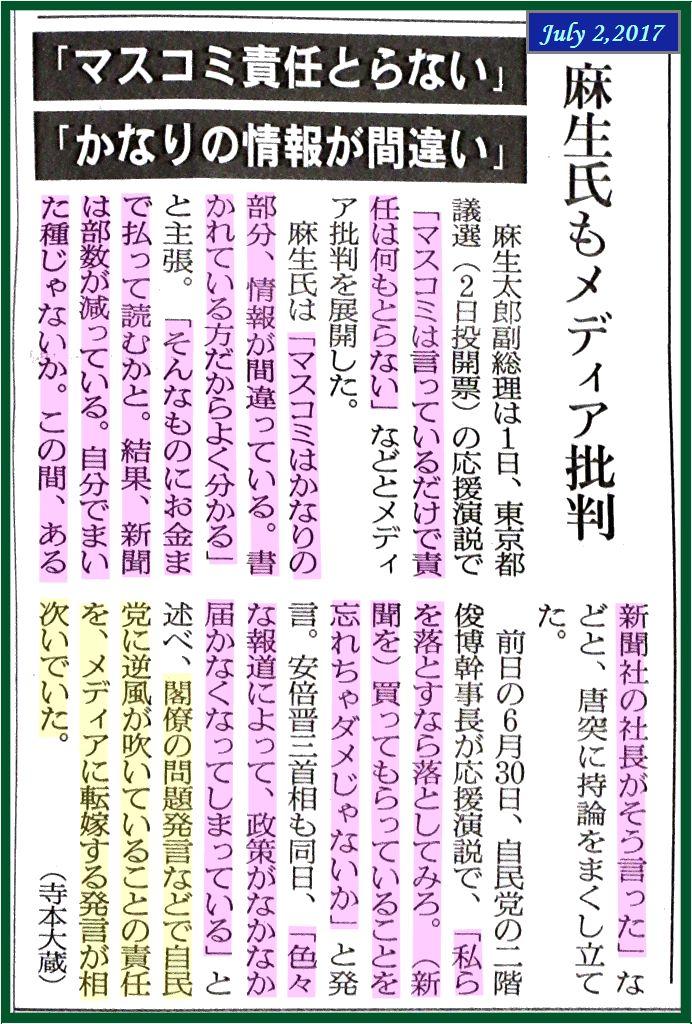 画像14(朝日新聞記事)