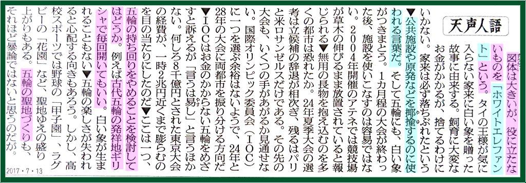 画像18(朝日新聞「天声人後」)