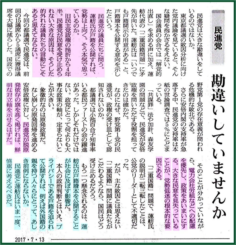画像19(朝日新聞「社説」)