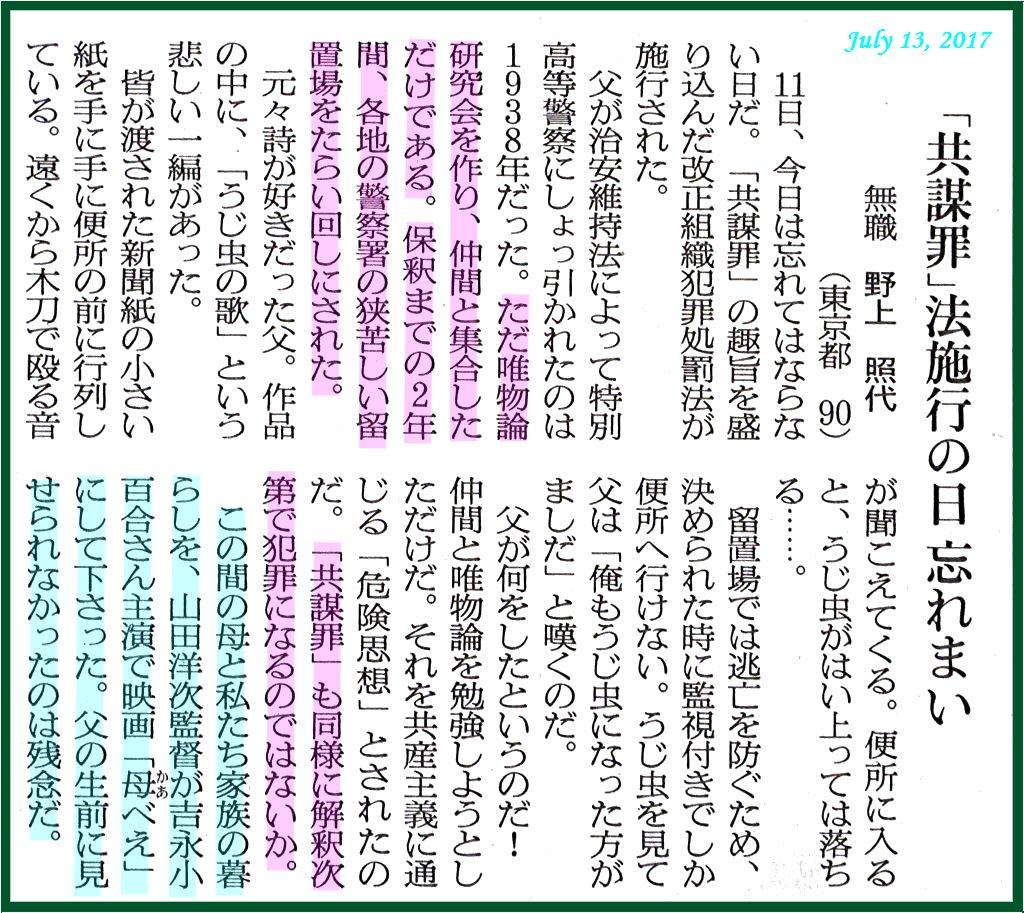 画像20(朝日新聞「声」)