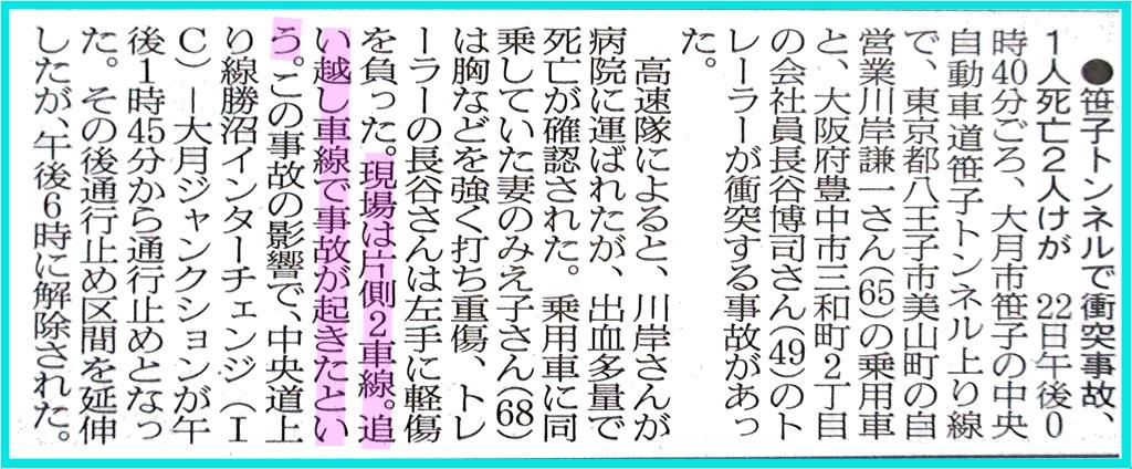 画像12(笹子トンネル内の事故記事)