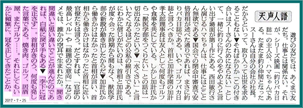 画像9(朝日新聞天声人語)