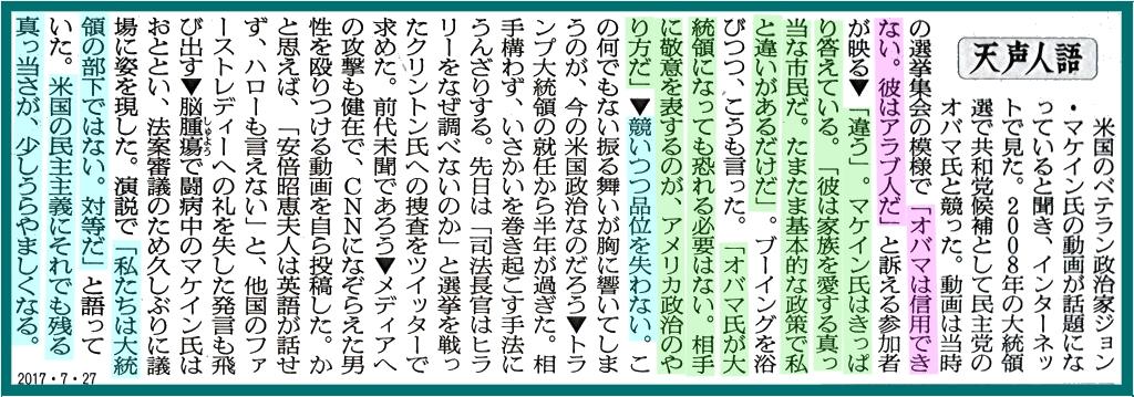 画像13(朝日新聞「天声人語」)
