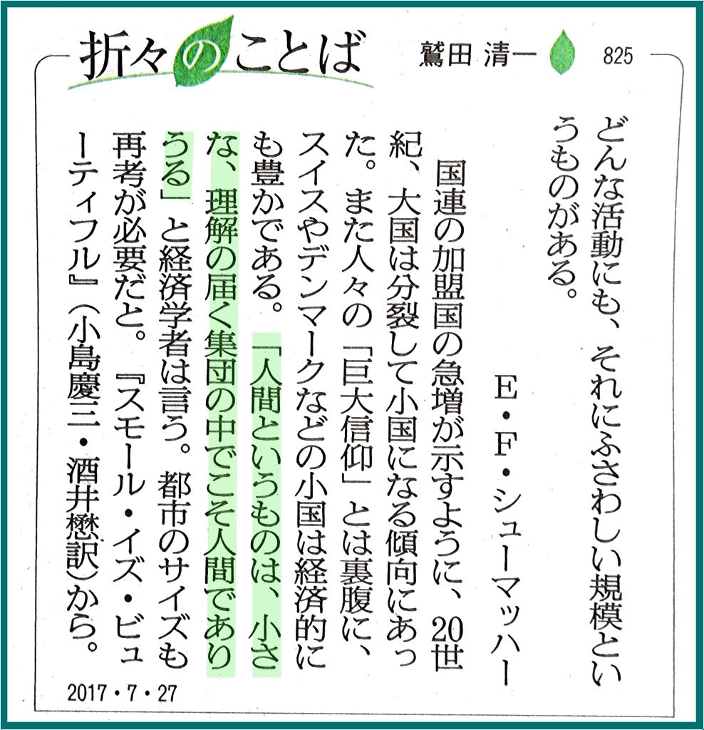画像14(朝日新聞「折々のことば」)