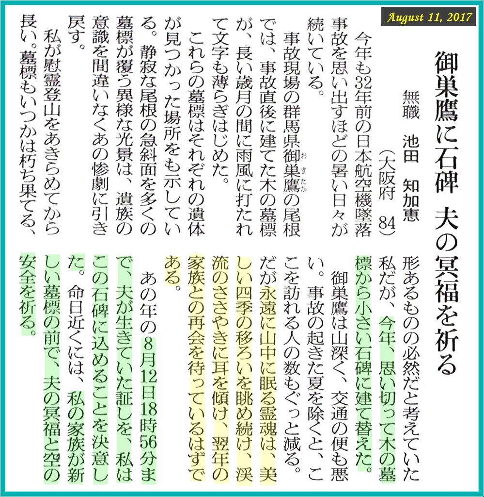画像11(朝日新聞声欄「御巣鷹山日航機事故」)