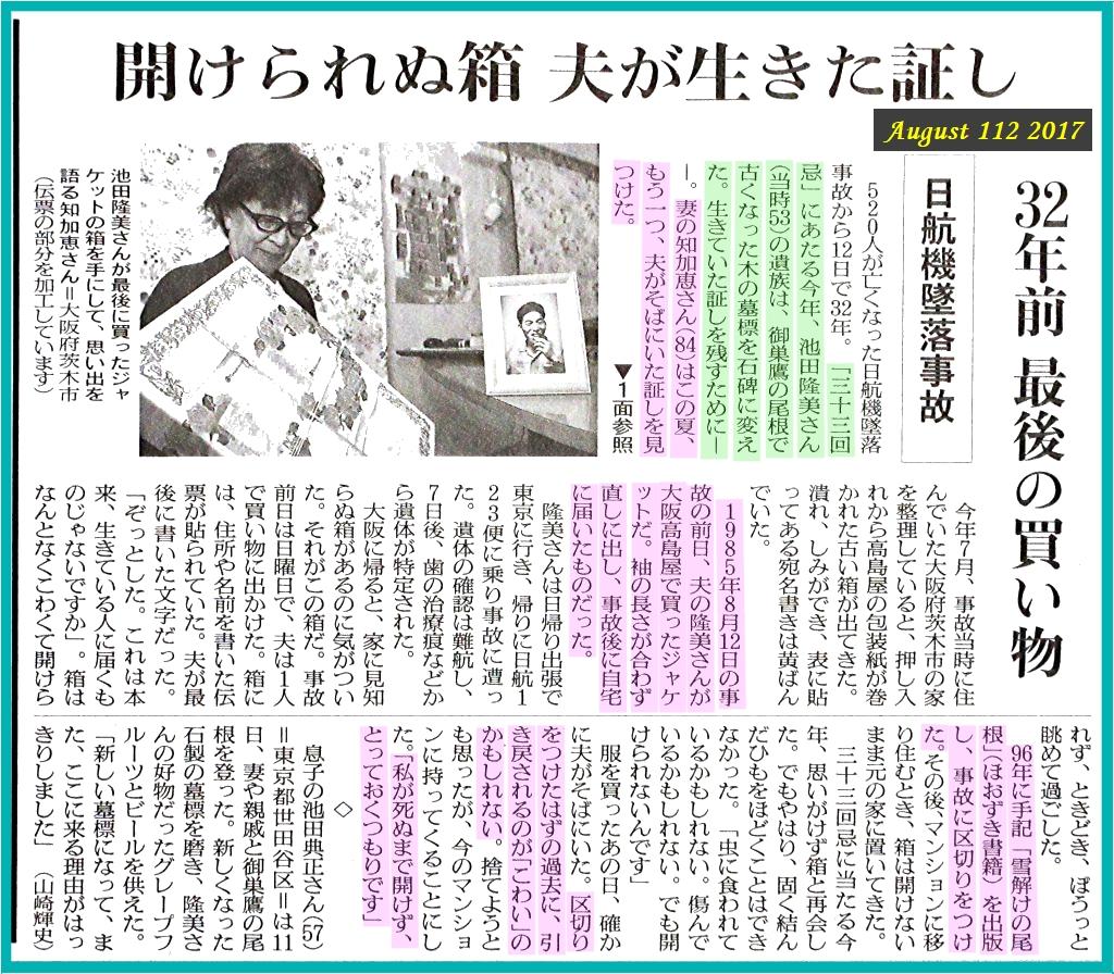 画像12(朝日新聞声欄「御巣鷹山日航機事故」)