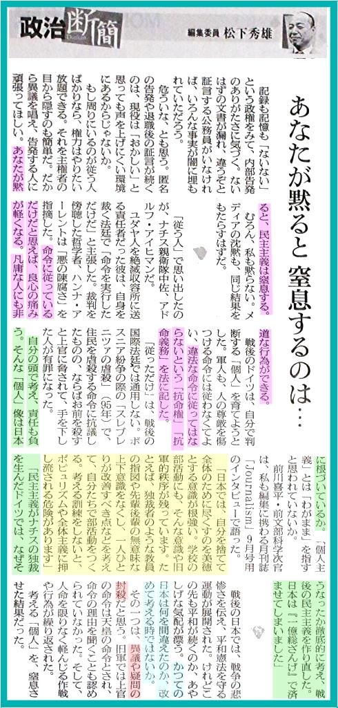 画像11(朝日新聞「断簡」)