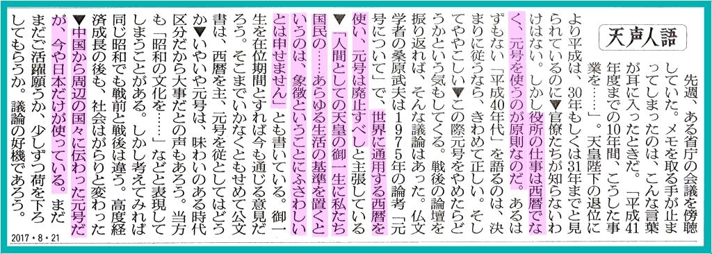 画像12(朝日新聞「天声人語」)