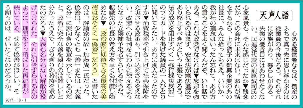 画像11(朝日新聞「天声人語」)