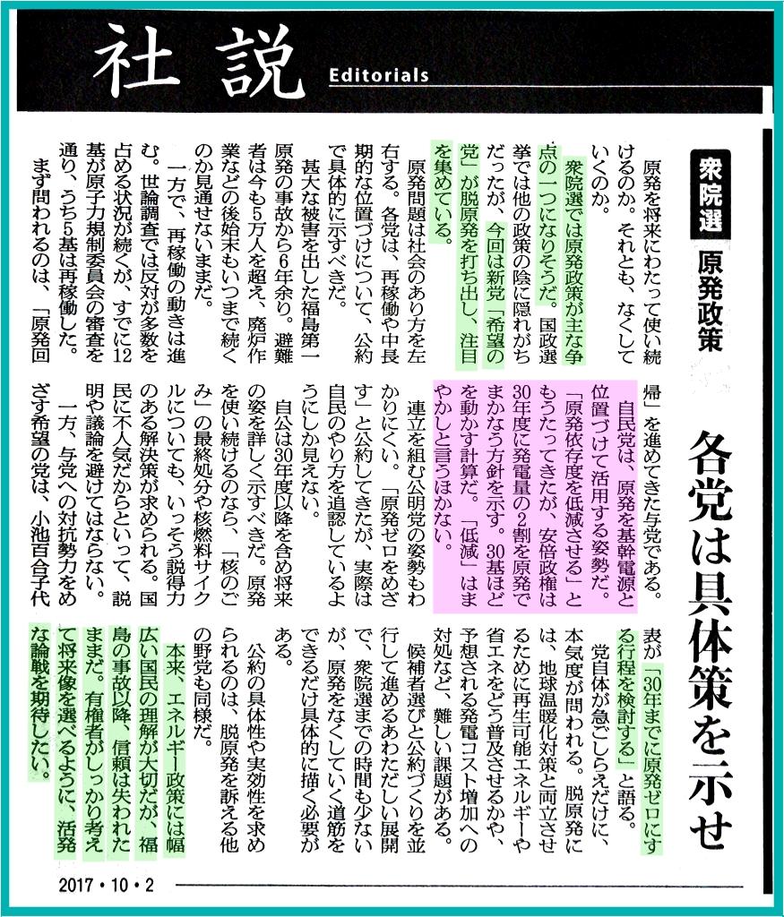 画像9(朝日新聞社説)