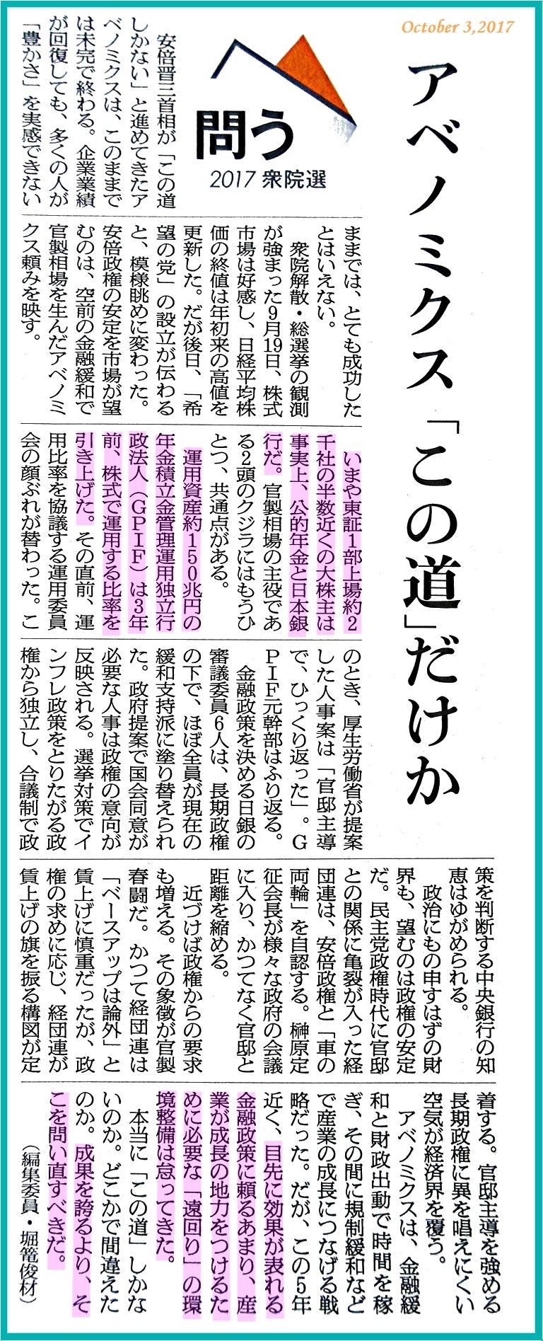 画像13(朝日新聞記事)