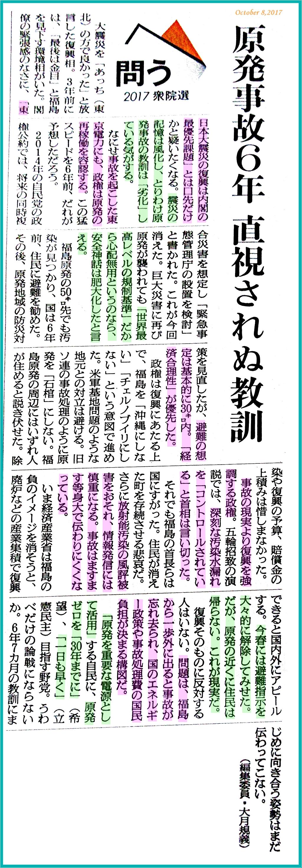 画像12(朝日新聞記事「問う」)