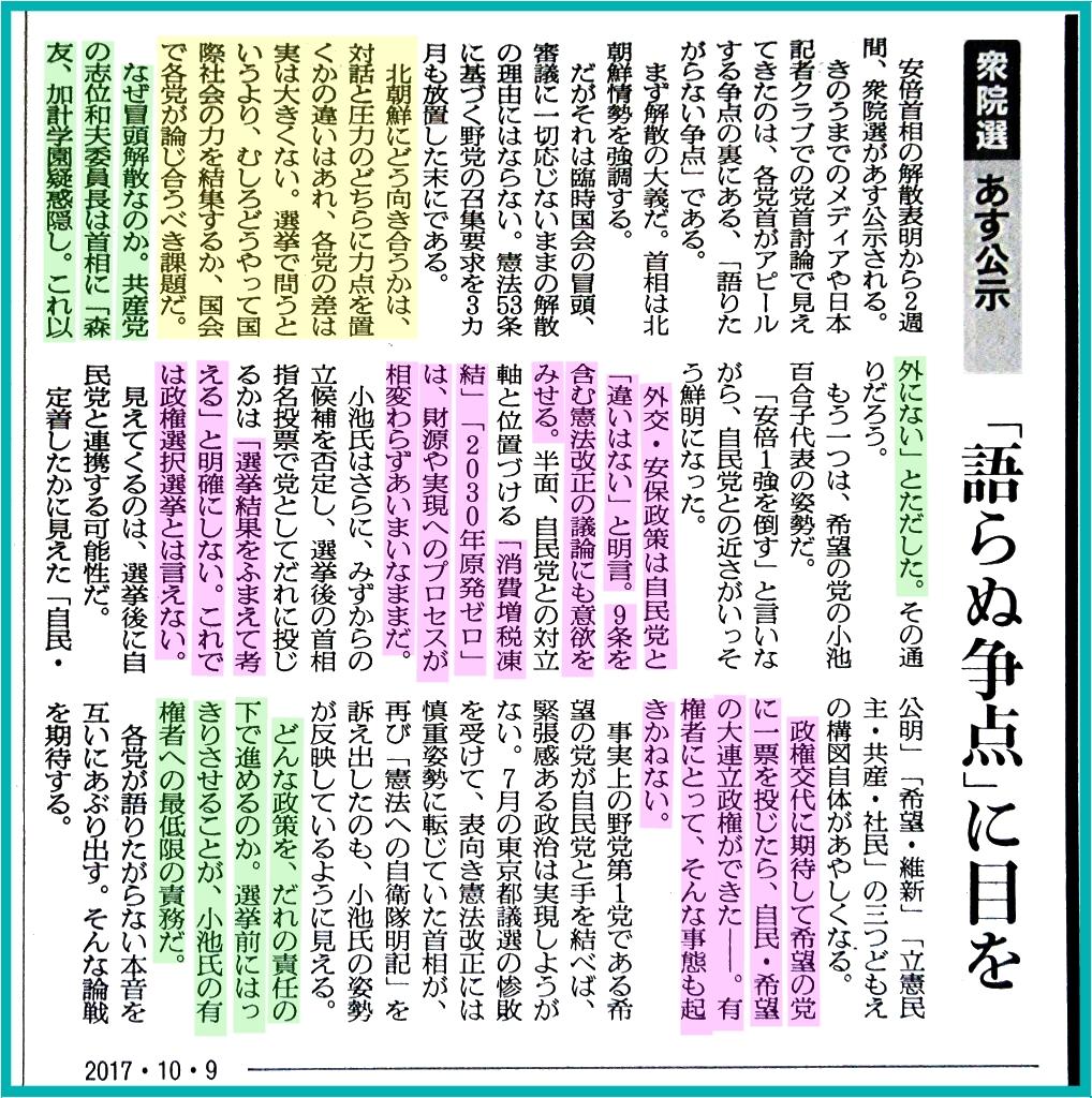 画像10(朝日新聞社説)