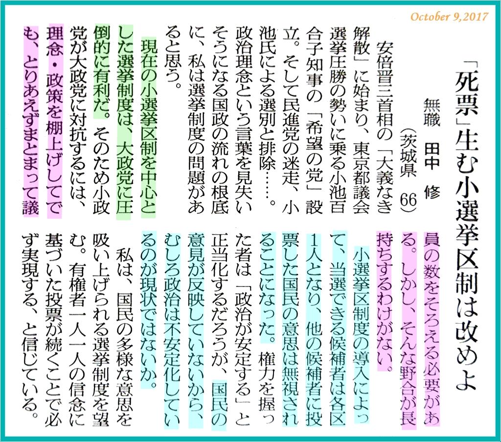 画像11(朝日新聞声欄「死票生む小選挙区制」)