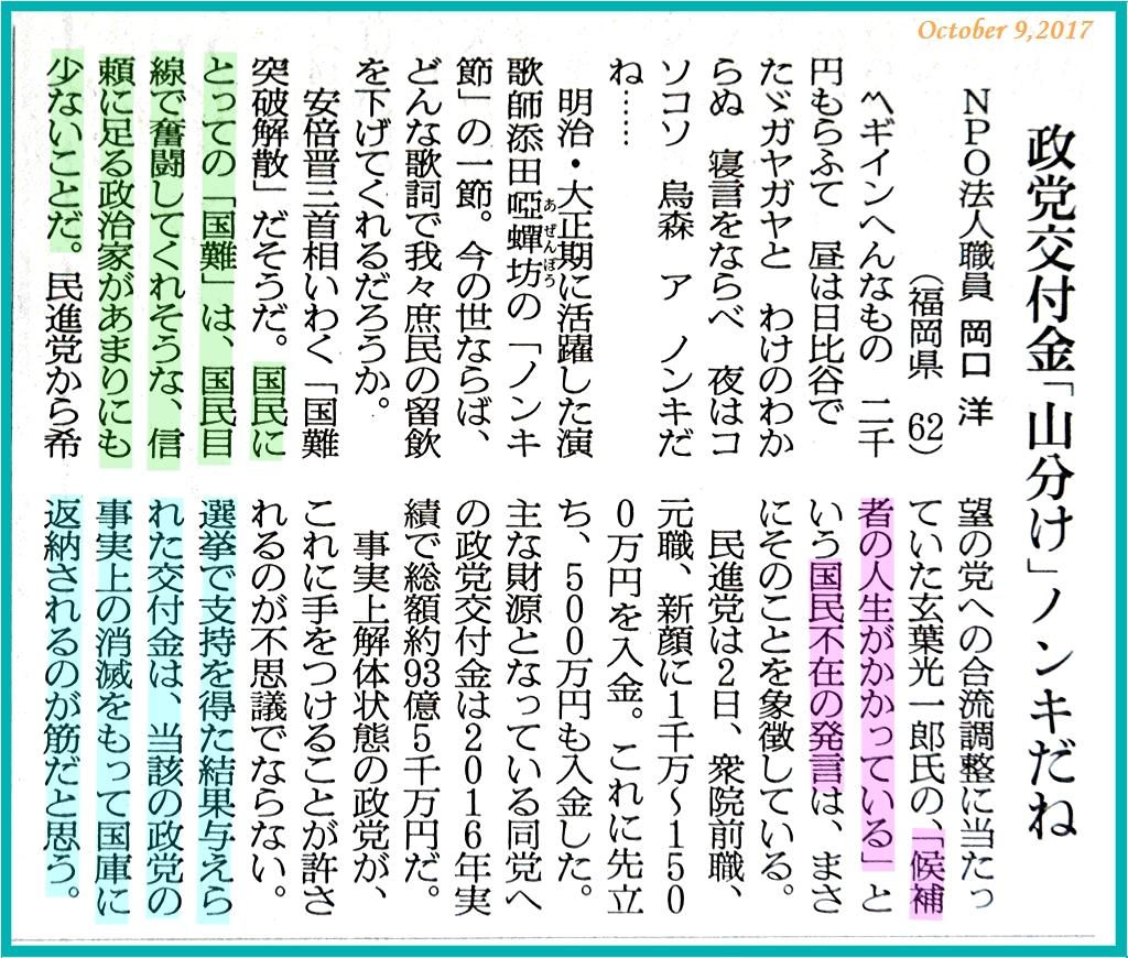 画像12(朝日新聞声欄「政党交付金山分け」)