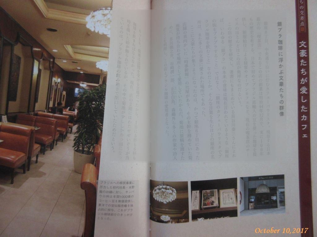 画像4(「文豪が愛したカフェ」)