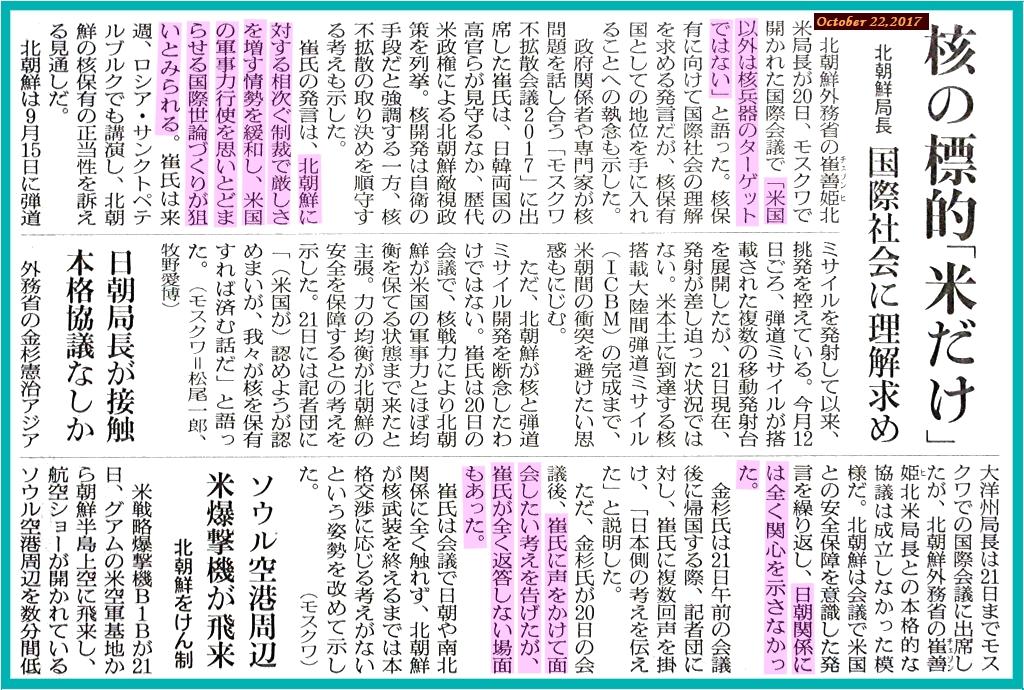 画像3(新聞記事)