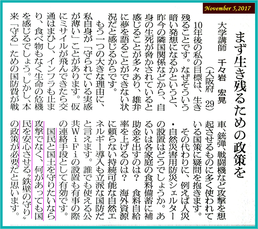 画像6(朝日新聞「声」)