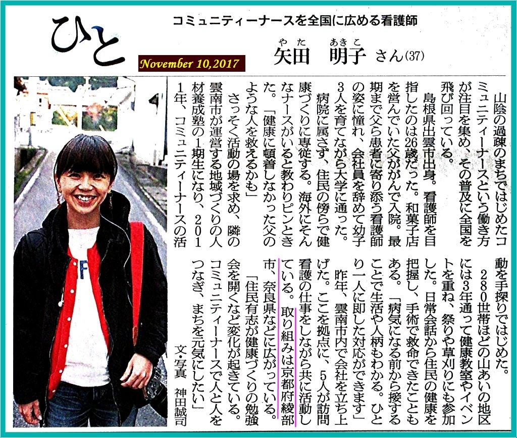 画像9(朝日新聞「ひと」欄)