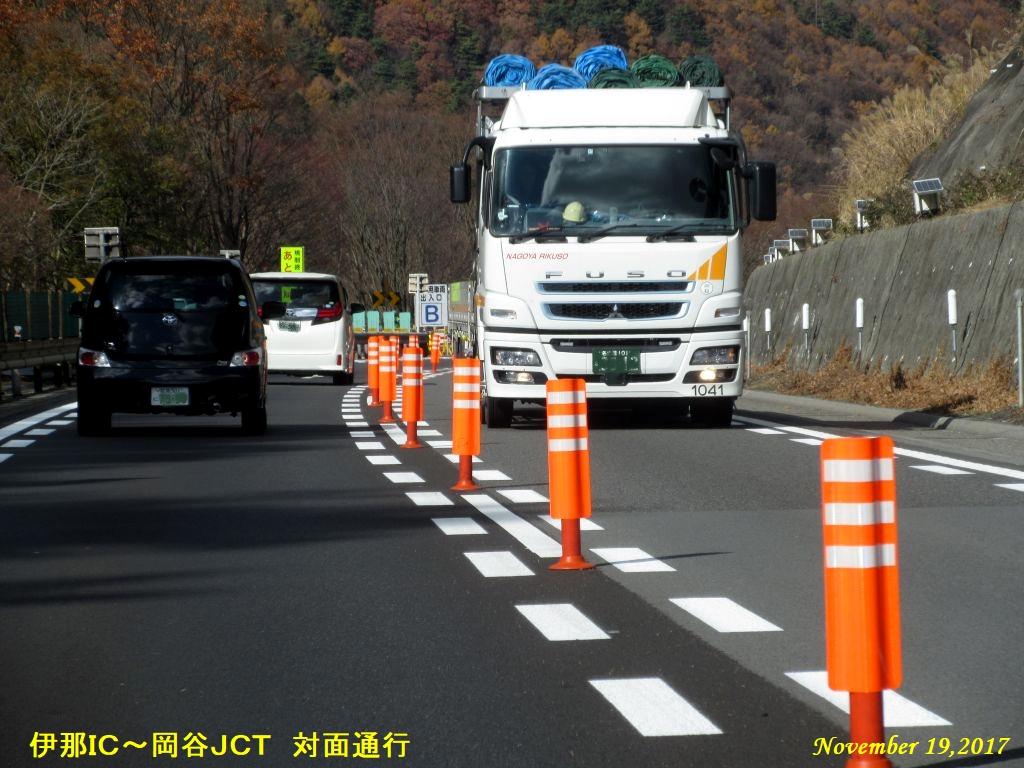 画像5(中央道 対面通行)