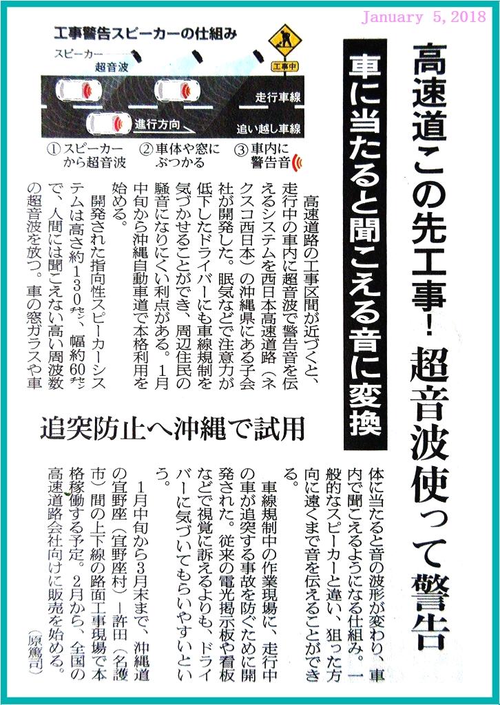 画像8(朝日新聞記事「超音波で警告」)