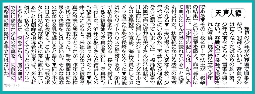画像9(朝日新聞記事「天声人語」)