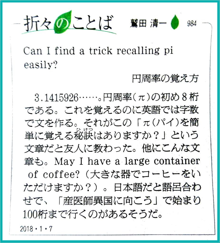 画像9(朝日新聞「折々のことば」)