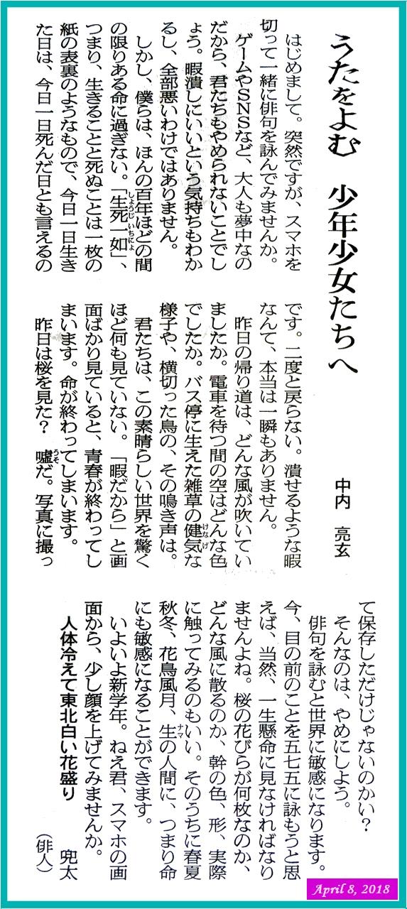 画像13(朝日歌壇「うたをよむ」)