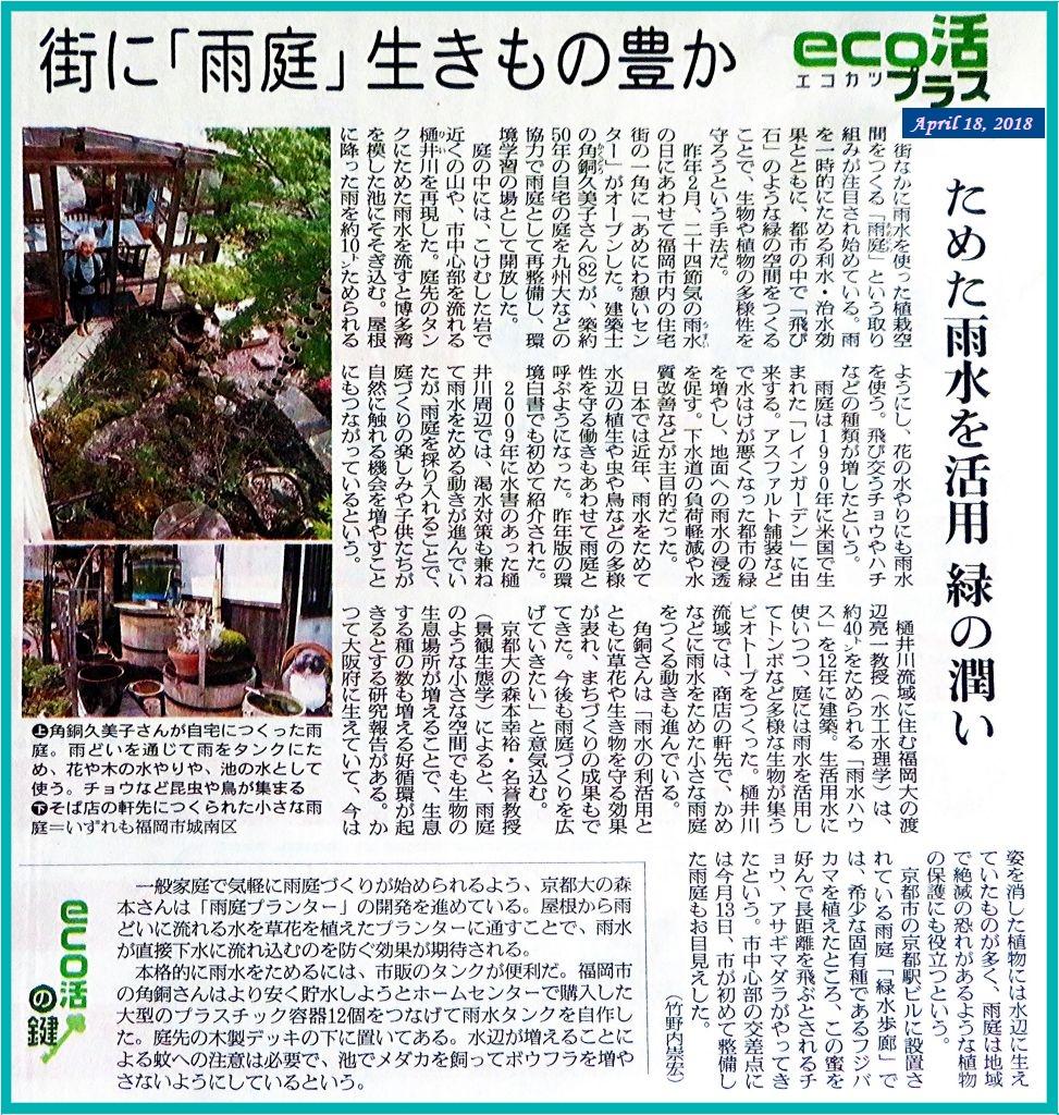 画像3(eco活プラス)