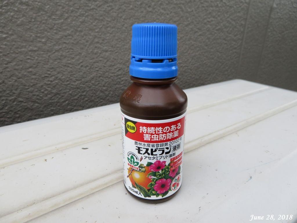 画像17(モスピラン液剤)