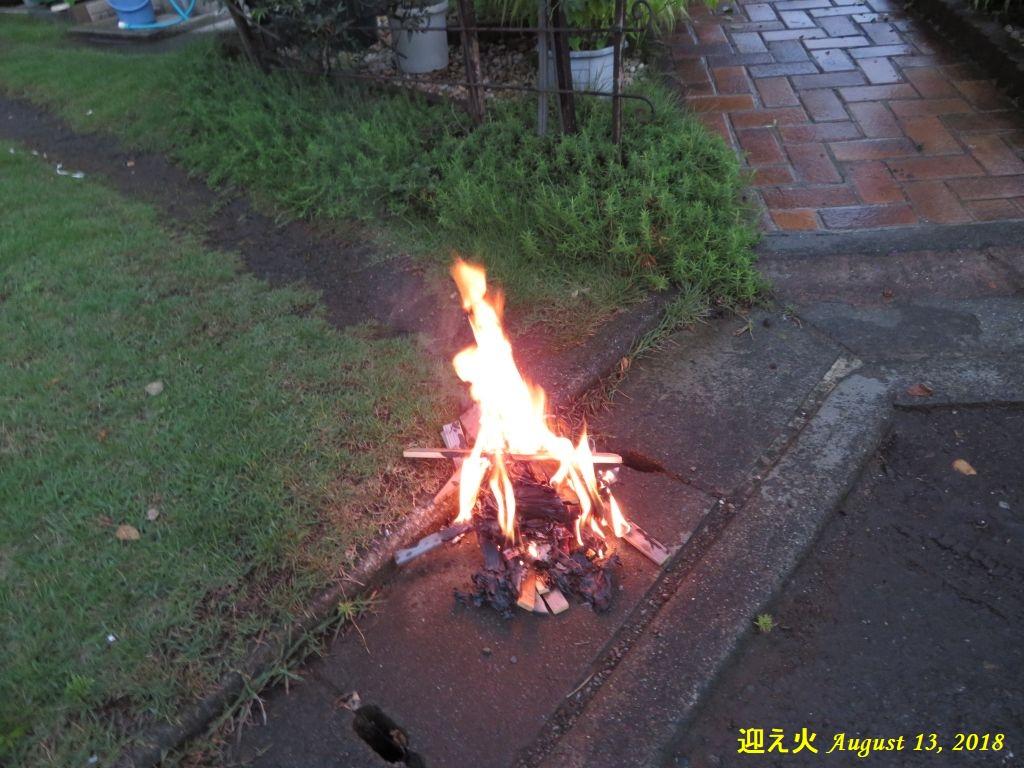 画像2(迎え火)