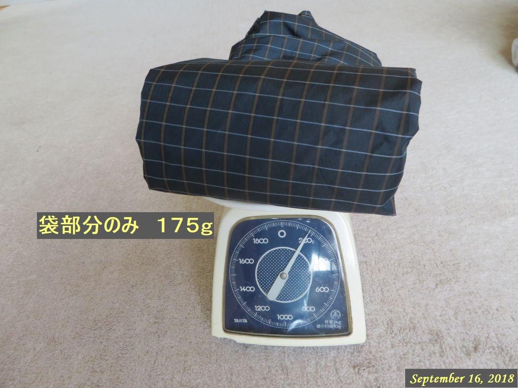 画像9(袋部分のみの重さ)