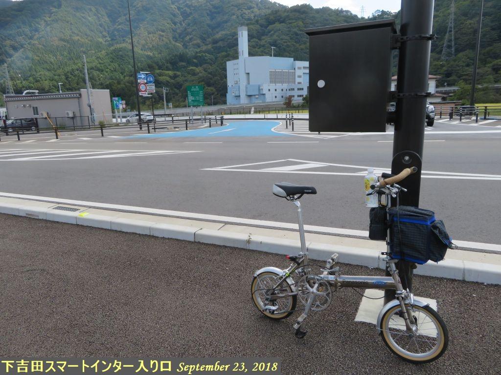 画像2(下吉田スマートインター入り口)