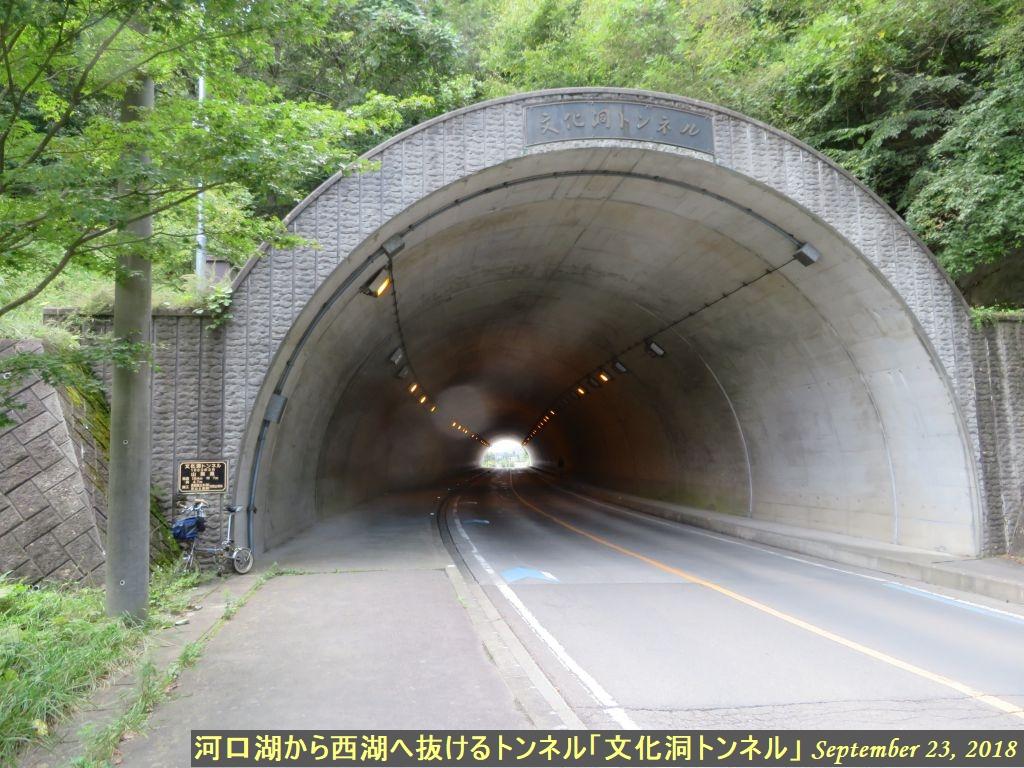 画像8(河口湖から西湖へ抜けるトンネル)