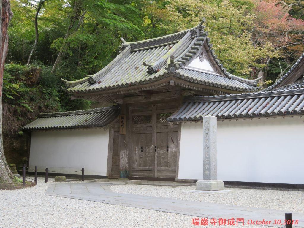 画像8(瑞巌寺御成門)