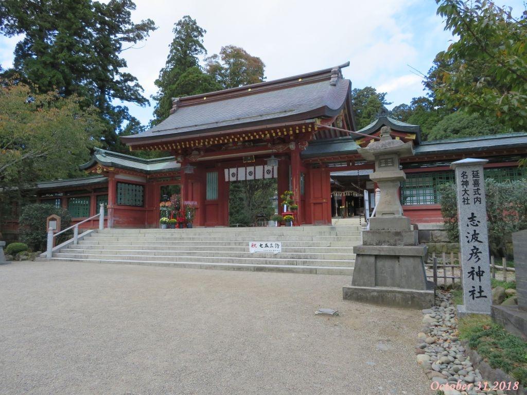 画像15(志波彦神社)