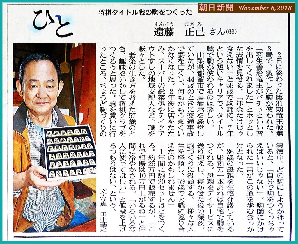 画像14(朝日新聞記事「ひと」)