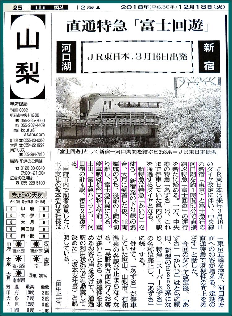 画像7(新聞記事)