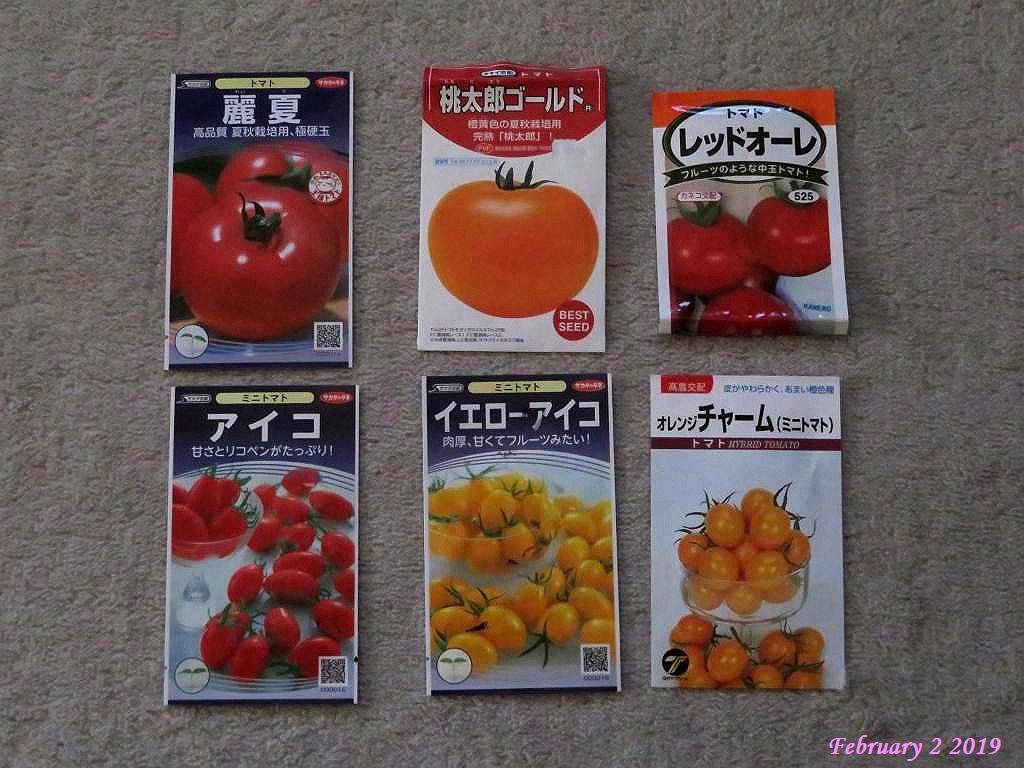 画像4(種袋「トマト」)
