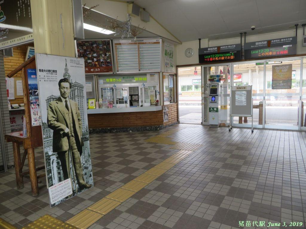 画像3(猪苗代駅)