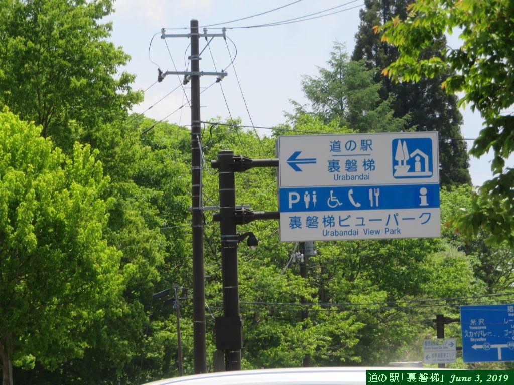 画像16(道の駅「裏磐梯」)