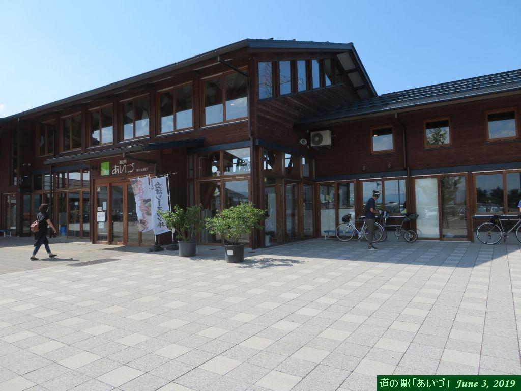 画像20(道の駅「あいづ」)