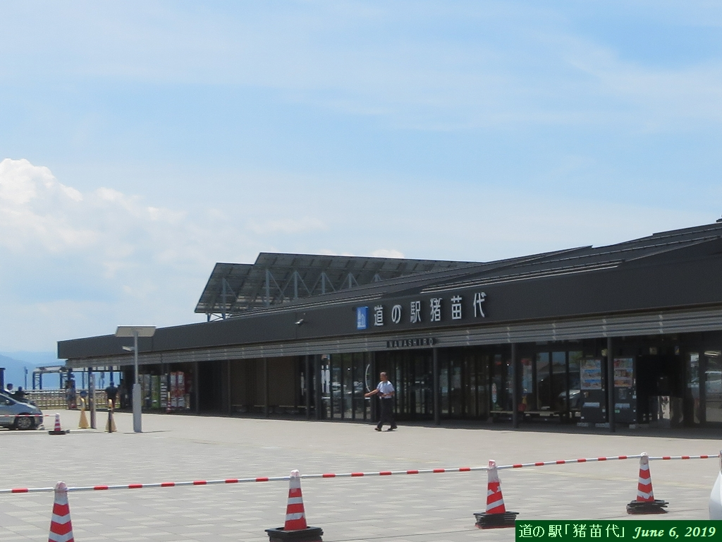 画像24(道の駅「猪苗代」)