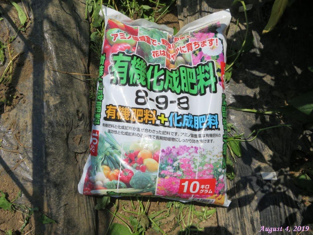 画像7(有機・化成肥料)