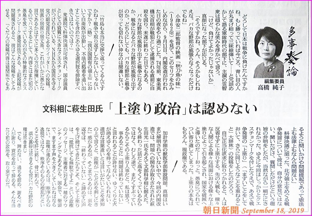 画像(朝日新聞「多事奏論」)
