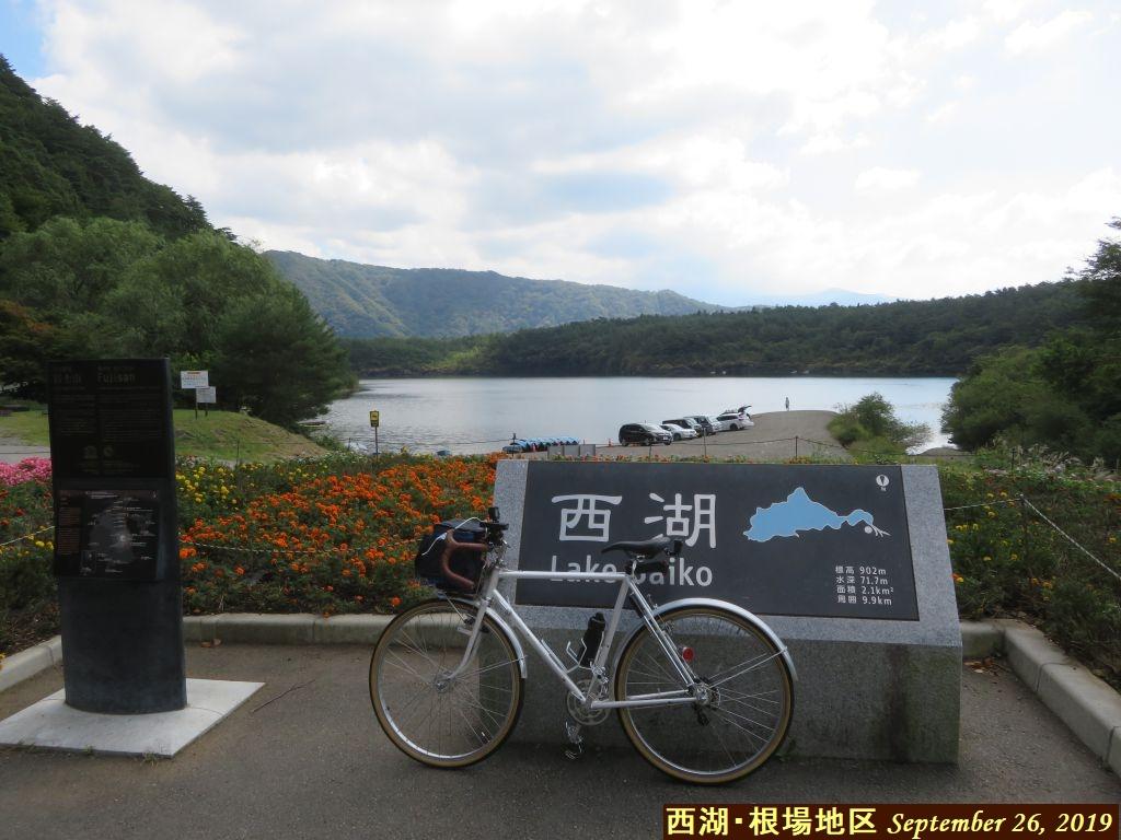 画像5(西湖・根場地区)