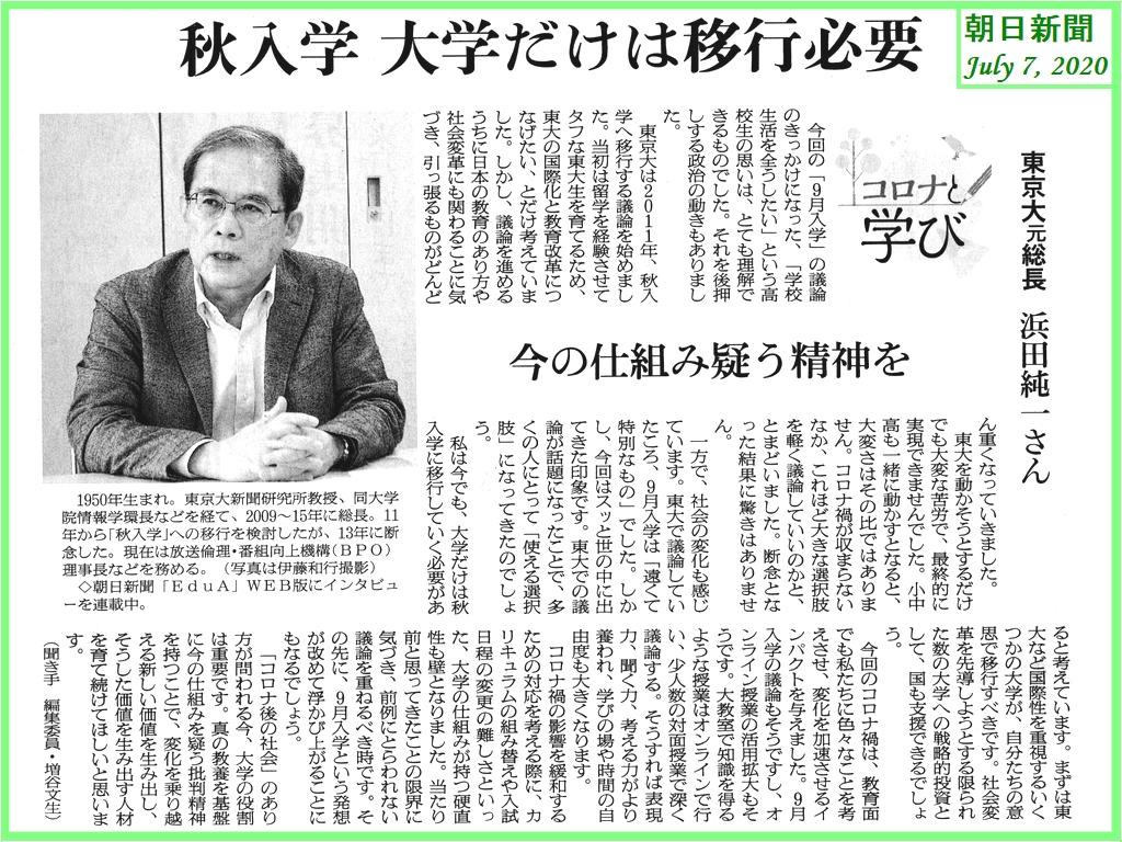 画像6(朝日新聞記事)
